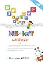 NB-IoT从原理到实践