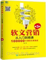 软文营销从入门到精通 第3卷 100000+爆款文案速成