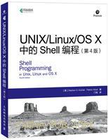 UNIX Linux OS X中的Shell编程 第4版