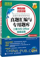 全国计算机等级考试真题汇编与专用题库  二级MS Office高级应用