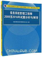 信息系统管理工程师2009至2016年试题分析与解答(全国计算机技术与软件专业技术资格(水平)考试指定用书)