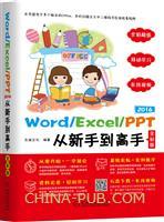 Word/Excel/PPT 2016从新手到高手(全彩版)