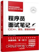 程序员面试笔记-C/C++.算法.数据结构篇