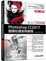 Photoshop CC2017l图像处理实例教程-从入门到精通