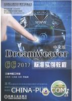 Dreamweaver CC 2017标准实例教程-中文版