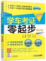 学车考证零起步-第2版