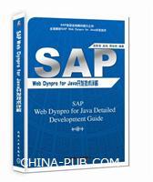 SAP Web Dynpro For JAVA开发技术详解