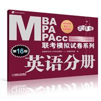 2018MBA MPA MPAcc联考模拟试卷系列 英语分册 第16版