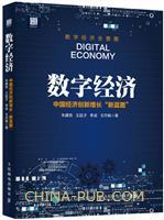 数字经济 中国经济创新增长新蓝图