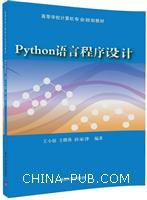 Python语言程序设计(高等学校计算机专业规划教材)