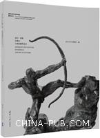 回归・重塑――布德尔与他的雕塑艺术(清华大学艺术博物馆展览丛书)