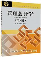 管理会计学(第3版)(现代经济与管理类规划教材)