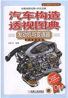 汽车构造透视图典:发动机与变速器(英汉标注版)
