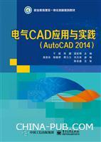 电气CAD应用与实践(AutoCAD2014)