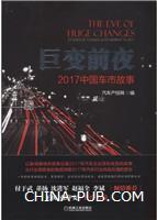 巨变前夜:2017中国车市故事