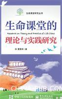 生命课堂的理论与实践研究
