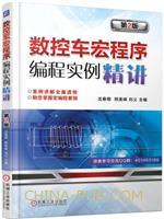 数控车宏程序编程实例精讲 第2版