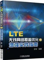 LTE无线网络覆盖优化与增强实践指南