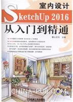 SketchUP2016室内设计从入门到精通