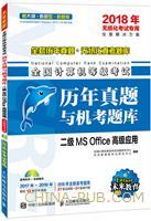 2018年无纸化考试专用 全国计算机等级考试历年真题与机考题库 二级MS Office高级应用