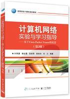 计算机网络实验与学习指导――基于Cisco Packet Tracer模拟器(第2版)