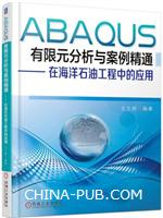 ABAQUS有限元分析与案例精通 在海洋石油工程中的应用