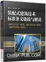 装配式建筑技术标准条文链接与解读(GB/T51231-2016、GB/T51232-2016、GB/T51233-2016)