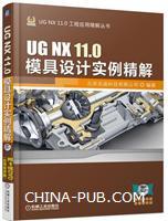 UG NX 11.0模具设计实例精解