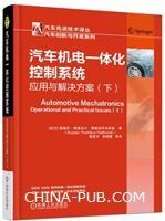 汽车机电一体化控制系统:应用与解决方案(下)