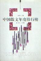 中国散文年度排行榜(1998-1999)
