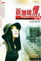 (特价书)新加坡情人