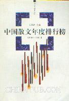 中国散文年度排行榜(2000-2001)