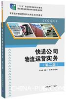 快递公司物流运营实务(第二版)(高职高专物流管理专业精品系列教材)
