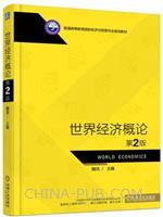 世界经济概论 第2版