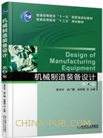 机械制造装备设计  第4版