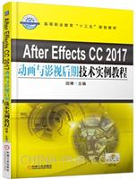 After Effects CC 2017动画与影视后期技术实例教程