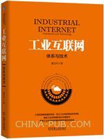 工业互联网:体系与技术