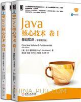 Java核心技术 卷Ⅰ 基础知识(原书第10版)+Java核心技术 卷Ⅱ高级特性(原书第10版)