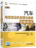 汽车电控发动机原理与维修图解教程 第2版