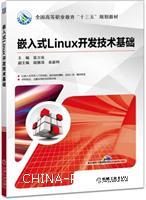 嵌入式linux开发技术基础