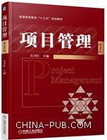 项目管理第2版