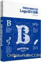 平面设计师高手之路――Logo设计全解