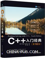 C++入门经典(第10版)