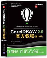 CorelDRAWX8官方教程(第12版)