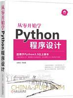 (特价书)从零开始学Python程序设计