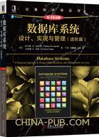(特价书)数据库系统:设计、实现与管理(进阶篇)(原书第6版)