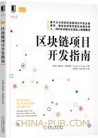 (特价书)区块链项目开发指南