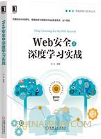 Web安全之深度学习实战[图书]