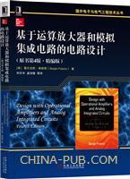 (特价书)基于运算放大器和模拟集成电路的电路设计(原书第4版・精编版)