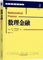 (特价书)数理金融